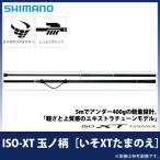 (9)【取り寄せ商品】 シマノ ISO-XT 玉ノ柄 (700)