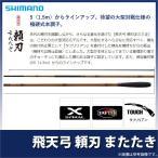(9)【取り寄せ商品】 シマノ 飛天弓 頼刃 またたき (品番:12) (へら竿)