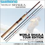 (9)【取り寄せ商品】 シマノ ワールドシャウラ ツアーエディション 2650FF-4 (4ピース/スピニングモデル)(2017年モデル)