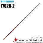 (5) シマノ ワールドシャウラ 1702R-2 (ベイトモデル)