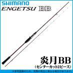(5)シマノ 炎月 BB B69ML-S/2 (2018年モデル) センターカット2ピース/ベイト