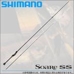 【エントリーでポイント10倍】(5) シマノ ソアレSS  S86M-S (2018年モデル) メバリングロッド