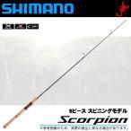 (5)シマノ 19 スコーピオン 2602R-5 (2019年モデル/スピニングモデル) 5ピースモデル