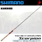 シマノ 19 スコーピオン 1703R-2 (2019年モデル/ベイトモデル) ワン&ハーフ2ピース(5)