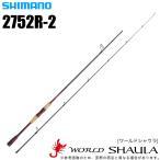 シマノ ワールドシャウラ 2752R-2 (スピニングモデル) 2019年モデル(5)