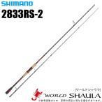 (5)シマノ ワールドシャウラ 2833RS-2 (スピニングモ
