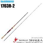 (5) シマノ ワールドシャウラ 1703R-2 (ベイトモデル)