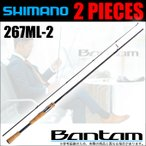 (5)シマノ バンタム センターカット2ピース 267ML-2 (
