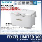 (5)【数量限定】 シマノ フィクセル リミテッド 300 (HF-030N) (カラー:ピュアホワイト) (クーラーボックス)