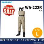 (5)【目玉商品】 シマノ XEFO ドライシールド・ストッキングウェーダーXT (WA-222R) (カラー:タン)(サイズ:L)