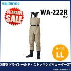 (5)【目玉商品】 シマノ XEFO ドライシールド・ストッキングウェーダーXT (WA-222R) (カラー:タン)(サイズ:LL)