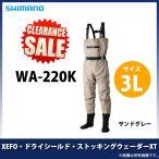 (5)【目玉商品】 シマノ XEFO ドライシールド ストッキングウェーダーXT (WA-220K) (カラー:サンドグレー) (サイズ:3L)