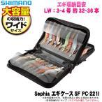 (5) 【目玉商品】シマノ Sephia (セフィア) エギケースSF PC-221I (サイズ:LW)エギ収納目安:2〜3号 約32〜36本【メール便配送可】