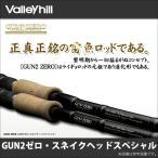 (9)【取り寄せ商品】バレーヒル ウィップラッシュ GUN2ゼロ・スネイクヘッドスペシャル(GGZ-66HH ショートレンジマスター)(雷魚ロッド)