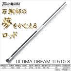 イシダイ/ロッド/ULTIMA/アルティマ/キャメックス/Tsurimusha