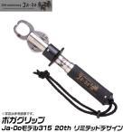 ボガグリップ × Ja-Do モデル315 20th リミテッドデザイン (15ポンド) フィッシュグリップ /(5)