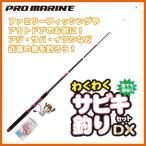 (5)プロマリン 誰でも簡単!わくわくサビキ釣りセット DX 300 [300cm] (釣竿セット・リール付き)