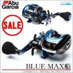 (5) 【数量限定!40%OFF】 ブルーマックス船(BLUE MAX船) 右ハンドル