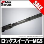 (5)【目玉商品】 アブガルシア ロックスイーパー MGS (NRC-722EXH MGS) ロックフィッシュロッド/ベイトモデル