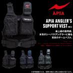 アピア アングラーズ サポートベスト VER.3 (フローティングベスト:浮力材タイプ)