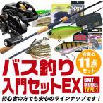 (5)ブラックバス釣り入門セットEX [ベイトモデル] タイプ-1 [バスワン XT 2017年モデルセット]