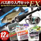 (5)【送料無料】ブラックバス釣り 入門 セットEX [スピニングモデル][タイプ-2]