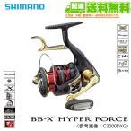 【エントリーでポイント10倍】(5) シマノ BB-X ハイパーフォース C3000D Type-G