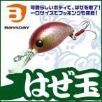 (5)【ハゼ用クランクベイト】 バスデイ はぜ玉【メール便配送可】