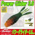 (5)  バークレイ パワーグライダー (3.6インチ) (ブラックバス・ワーム)