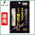 ボナンザ(BONANZA) ボナンザパック ニューセレクトEX[徳用] メンテナンス用品 【メール便配送可】