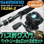 (5)SHIMANO シマノ バスライズ バス釣り入門セット(ベイトリール×バスワンXT 162M-2 セット)
