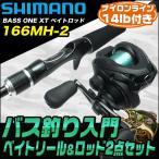 (5)SHIMANO е╖е▐е╬ е╨е╣ещеде║ е╨е╣─рдъ╞■╠че╗е├е╚б╩е┘еде╚еъб╝еыб▀е╨е╣еяеєXT 166MH-2е╗е├е╚б╦
