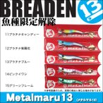 【エントリーでポイント10倍】 ブリーデン メタルマル 13 (2016年新色) 【メール便配送可】