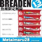 ブリーデン メタルマル 28 (2016年新色) 【メール便配送可】