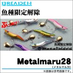 (5)ブリーデン メタルマル 28 【メール便配送可】