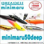 ブリーデン ミニマル50 ディープ (minimaru50deep) 【メール便配送可】