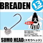 (5)ブリーデン スモウヘッド(SUMO HEAD) 0.6mmフック (ジグヘッド) 【メール便配送可】