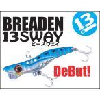 (5)ブリーデン 13SWAY (ビースウェイ) 50mm 10g 【メール便配送可】