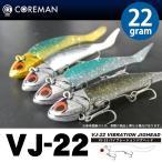 (5) コアマン VJ-22 バイブレーションジグヘッド  【メール便配送可】