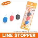 (5)コーモラン ラインストッパー (3個入り/3色アソートセット) 【メール便配送可】