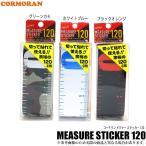(3) コーモラン メジャー ステッカー 120 【メール便配送可】