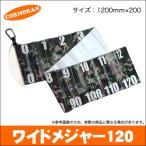 コーモラン ワイドメジャー 120 (サイズ:1200mm×200mm) [カラビナ付き]【メール便配送可】(5)