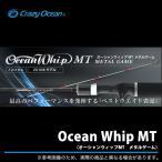 (5) クレイジーオーシャン オーシャンウィップMT メタルゲーム(OWMT-B67MH)