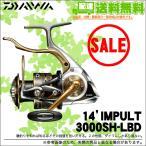 【数量限定】ダイワ インパルト (3000SH-LBD)(2014年モデル)