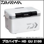 (5)【数量限定】 ダイワ クーラーボックス プロバイザー HD (GU 2100X)