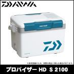 (5)【数量限定】 ダイワ クーラーボックス プロバイザー HD (S 2100X)(カラー:ブルー)