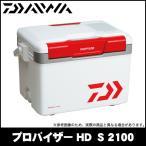(5)【数量限定】 ダイワ クーラーボックス プロバイザー HD (S 2100X)(カラー:レッド)