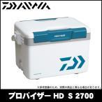 (5)【数量限定】 ダイワ クーラーボックス プロバイザー HD (S 2700)(カラー:ブルー)