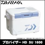 (5)【数量限定】 ダイワ クーラーボックス プロバイザー HD (SU 1600X)