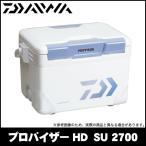 【エントリーでポイント10倍】(5)【数量限定】 ダイワ クーラーボックス プロバイザー HD (SU 2700)